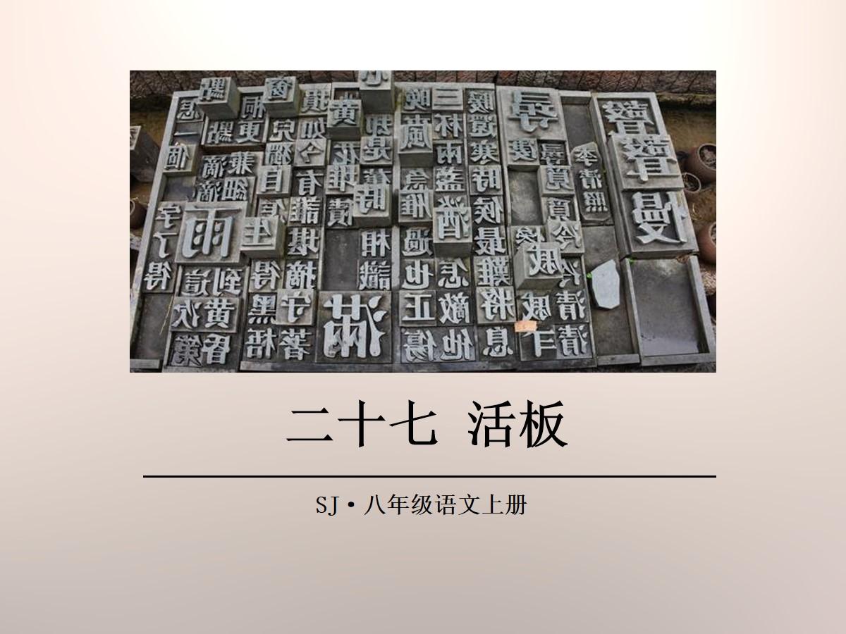 /kejian/yuwen/35001.html