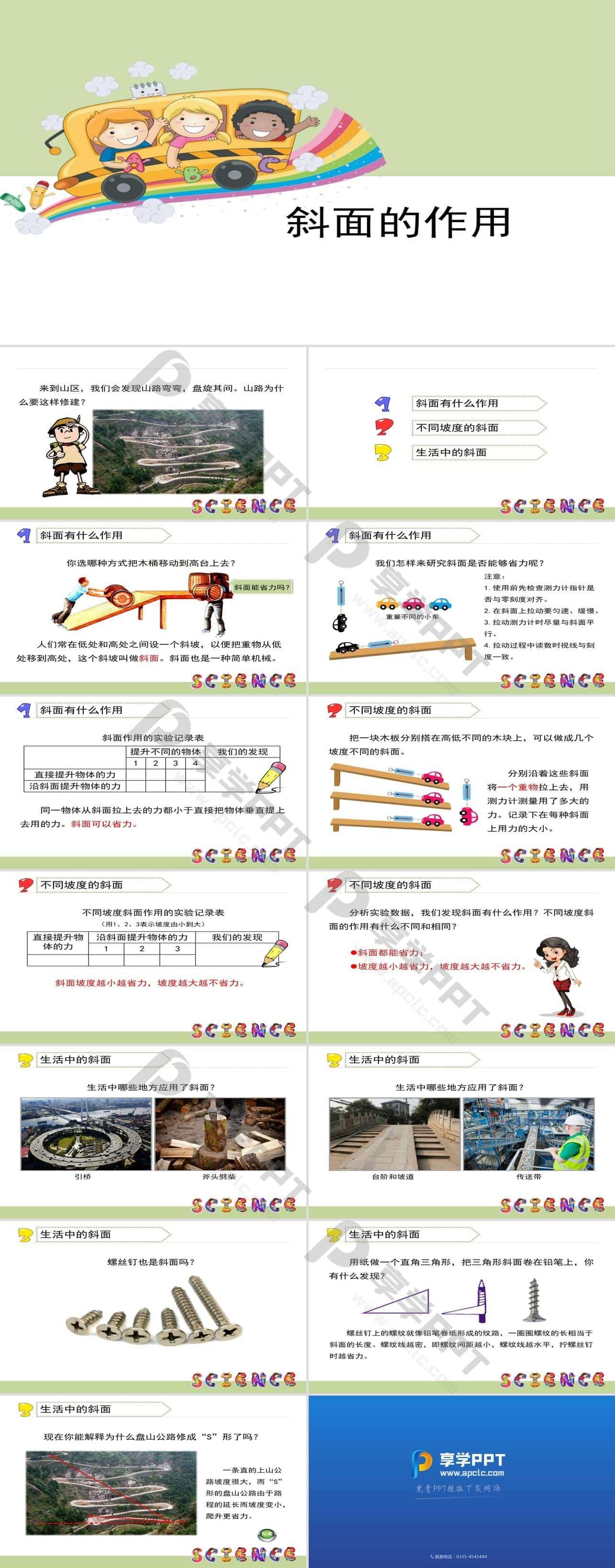 《斜面的作用》工具和机械PPT长图