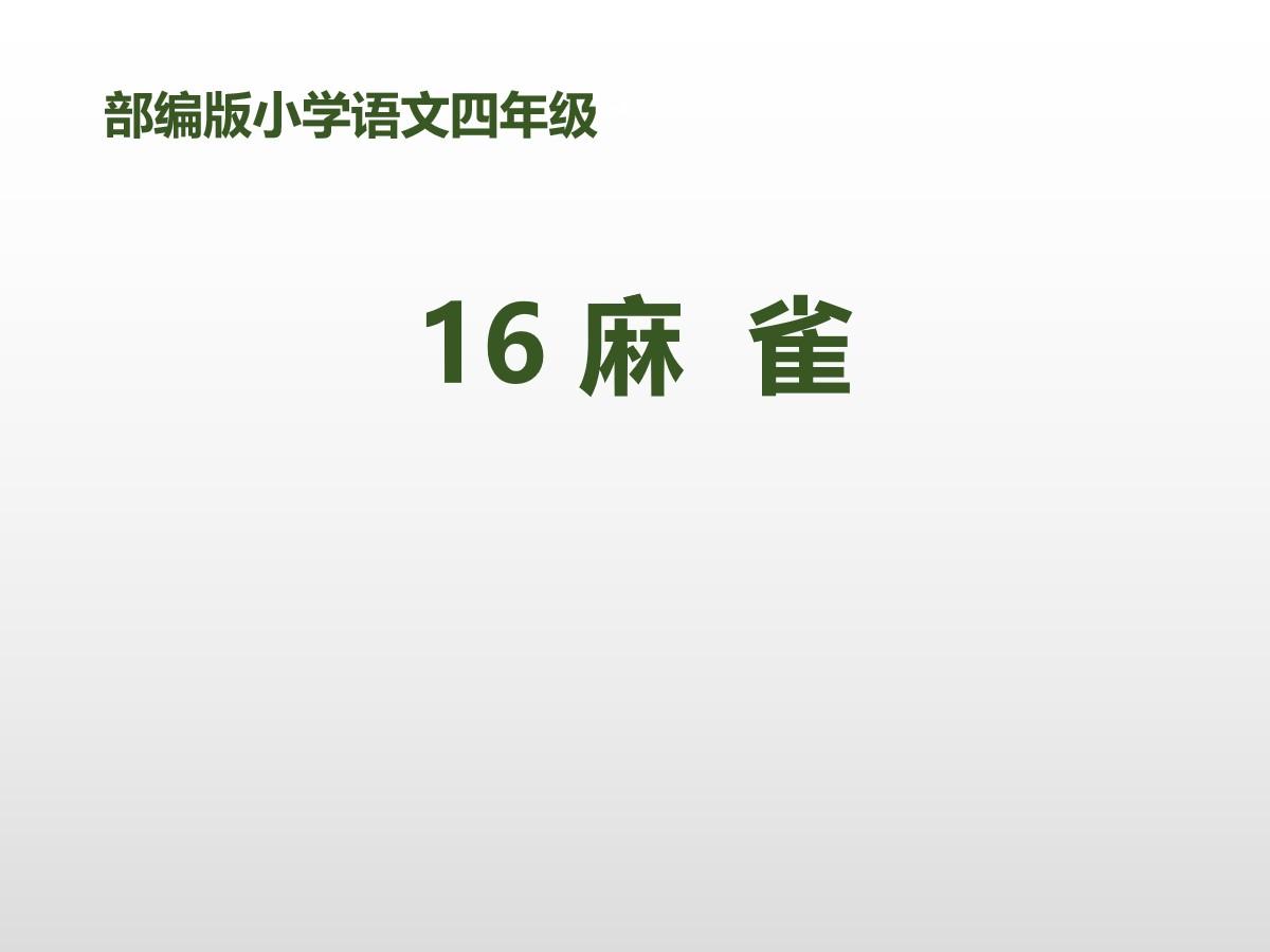 /kejian/yuwen/35643.html
