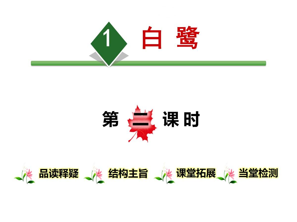 /kejian/yuwen/35690.html