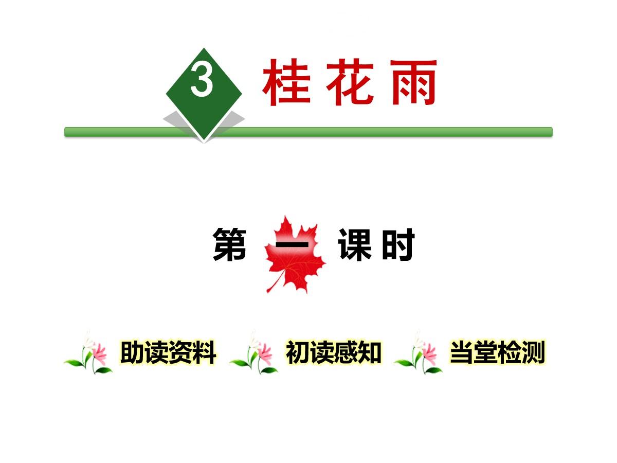 /kejian/yuwen/35694.html