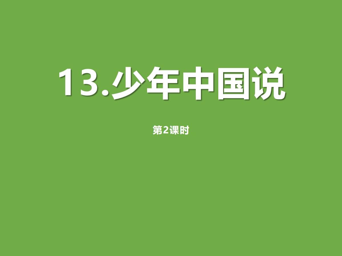 《少年中国说》第二课时PPT