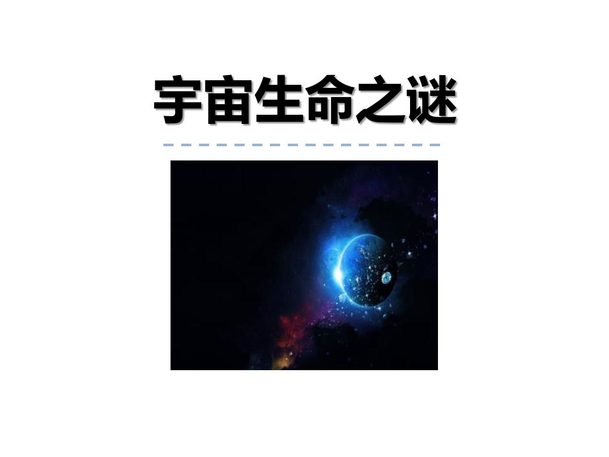《宇宙生命之谜》PPT