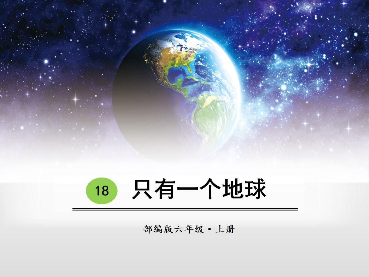 《只有一个地球》PPT