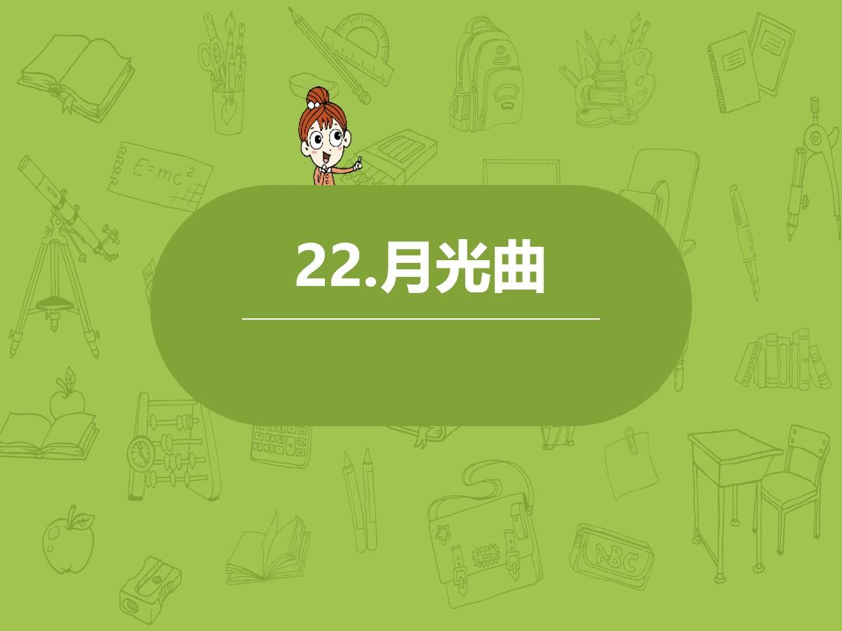 /kejian/yuwen/35883.html