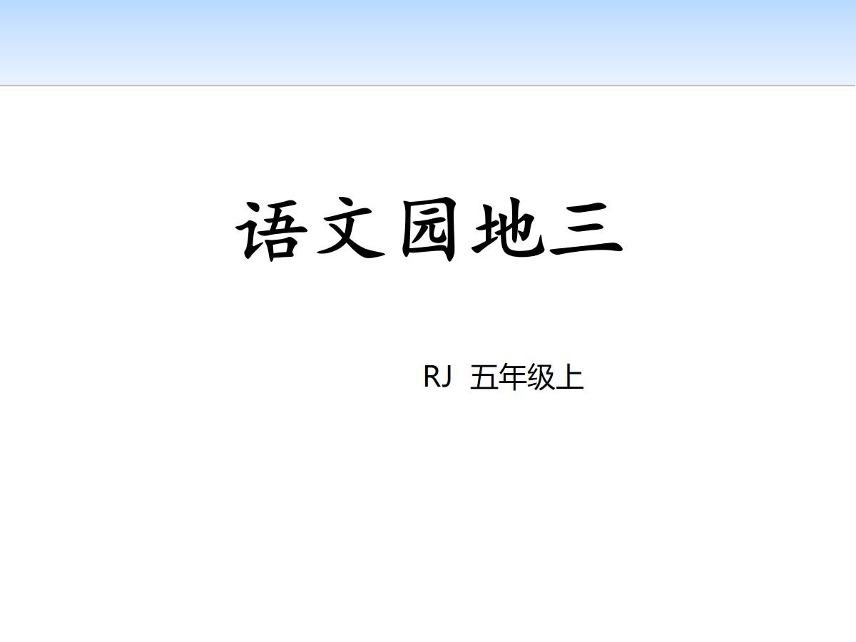 《语文园地三》PPT(五年级上册)