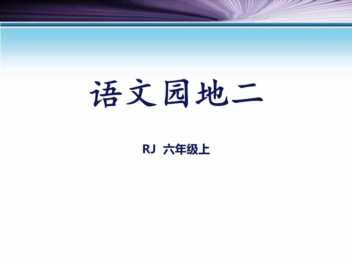 《语文园地二》PPT(六年级上册)