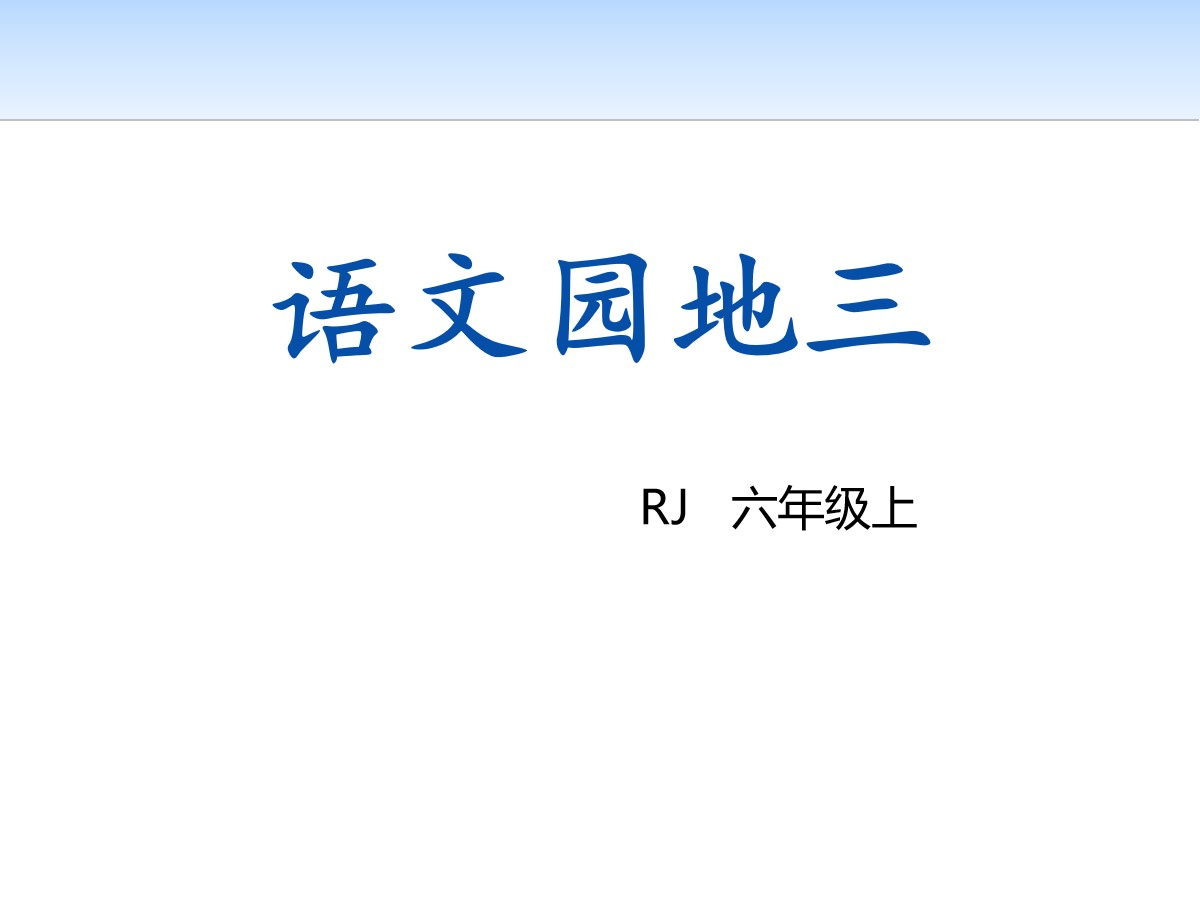 《语文园地三》PPT(六年级上册)