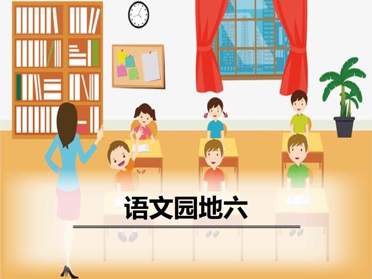 《语文园地六》PPT课件(六年级上册)