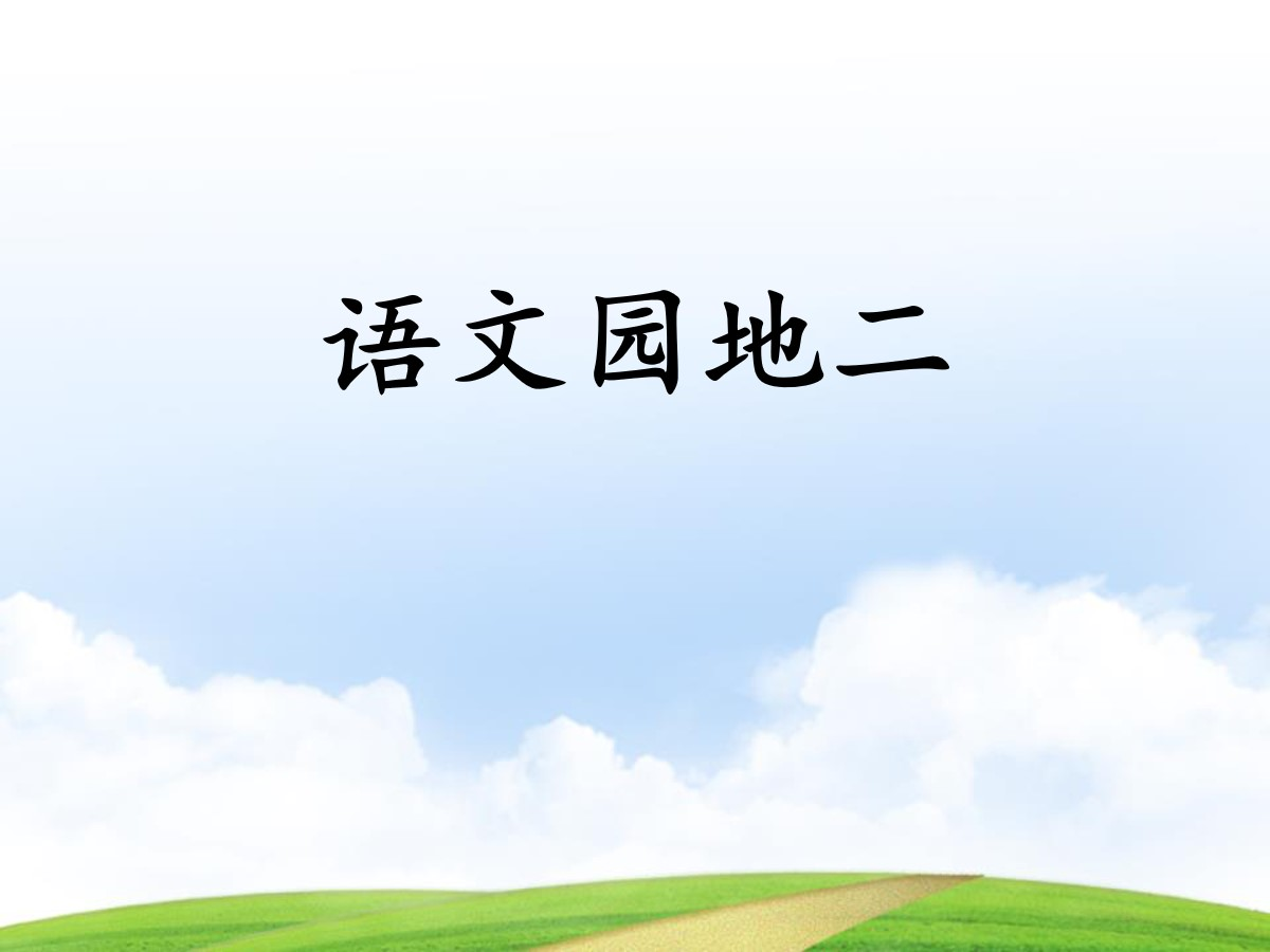 /kejian/yuwen/35979.html