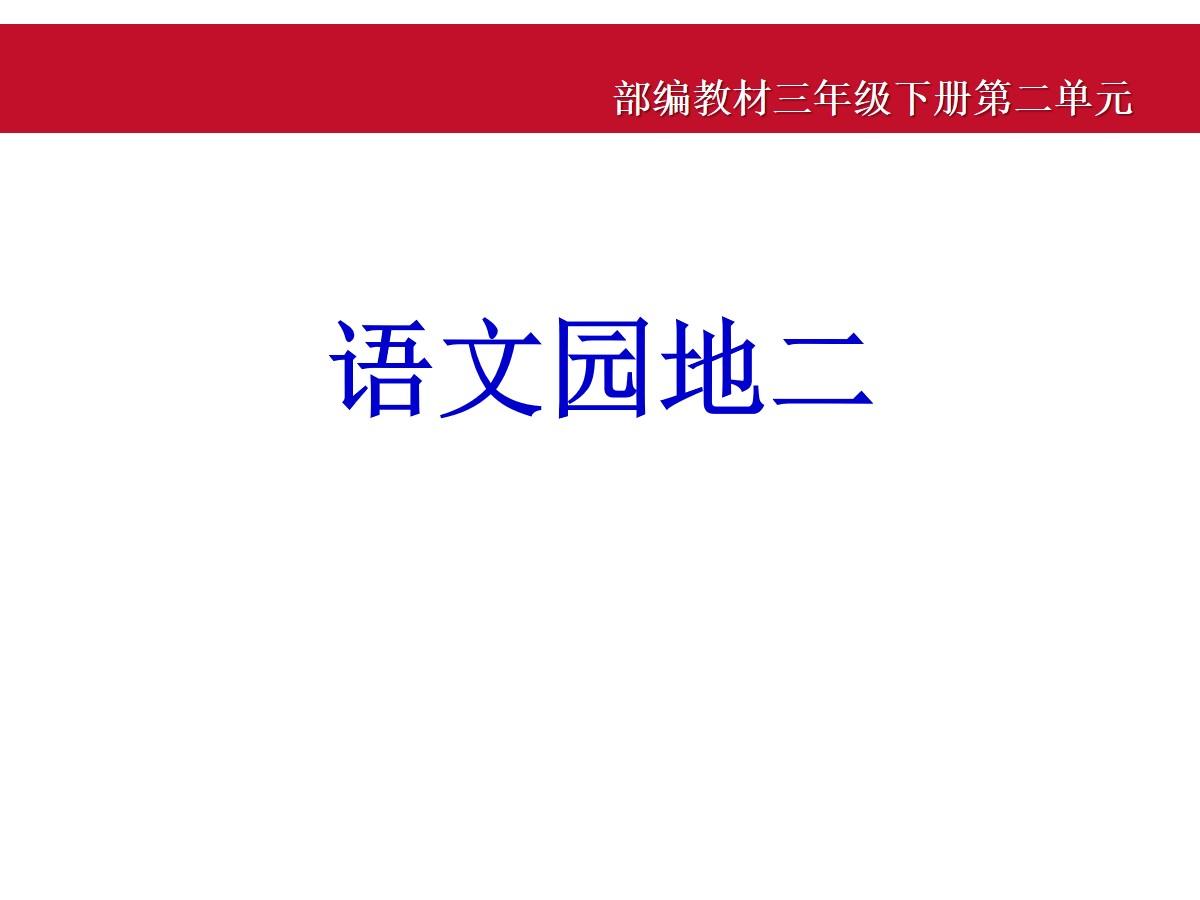 《语文园地二》PPT教学课件(三年级下册)