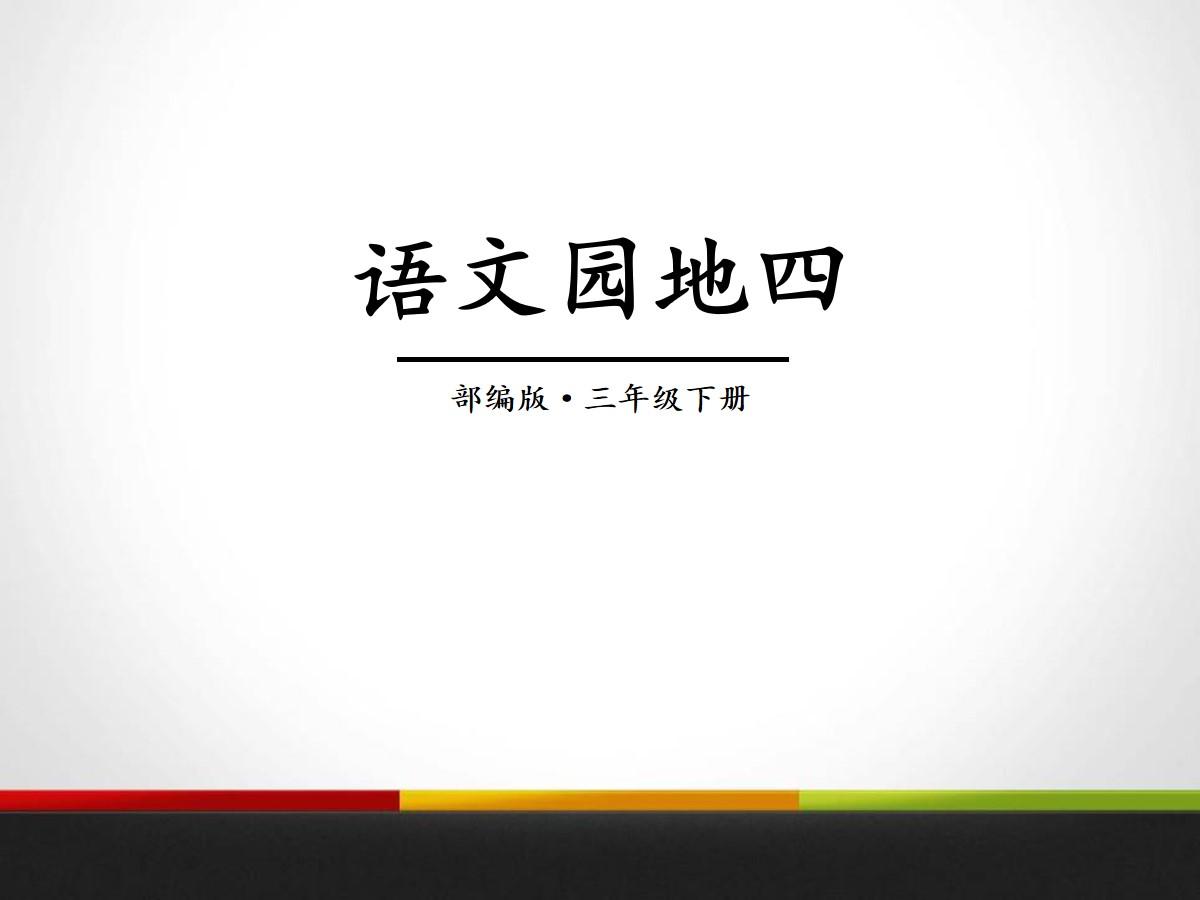 /kejian/yuwen/35990.html