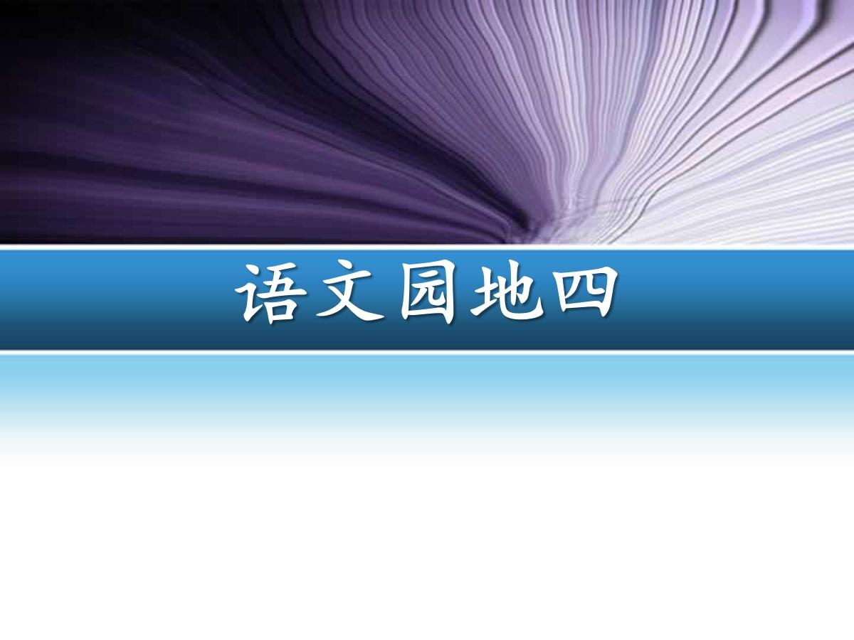 /kejian/yuwen/35991.html