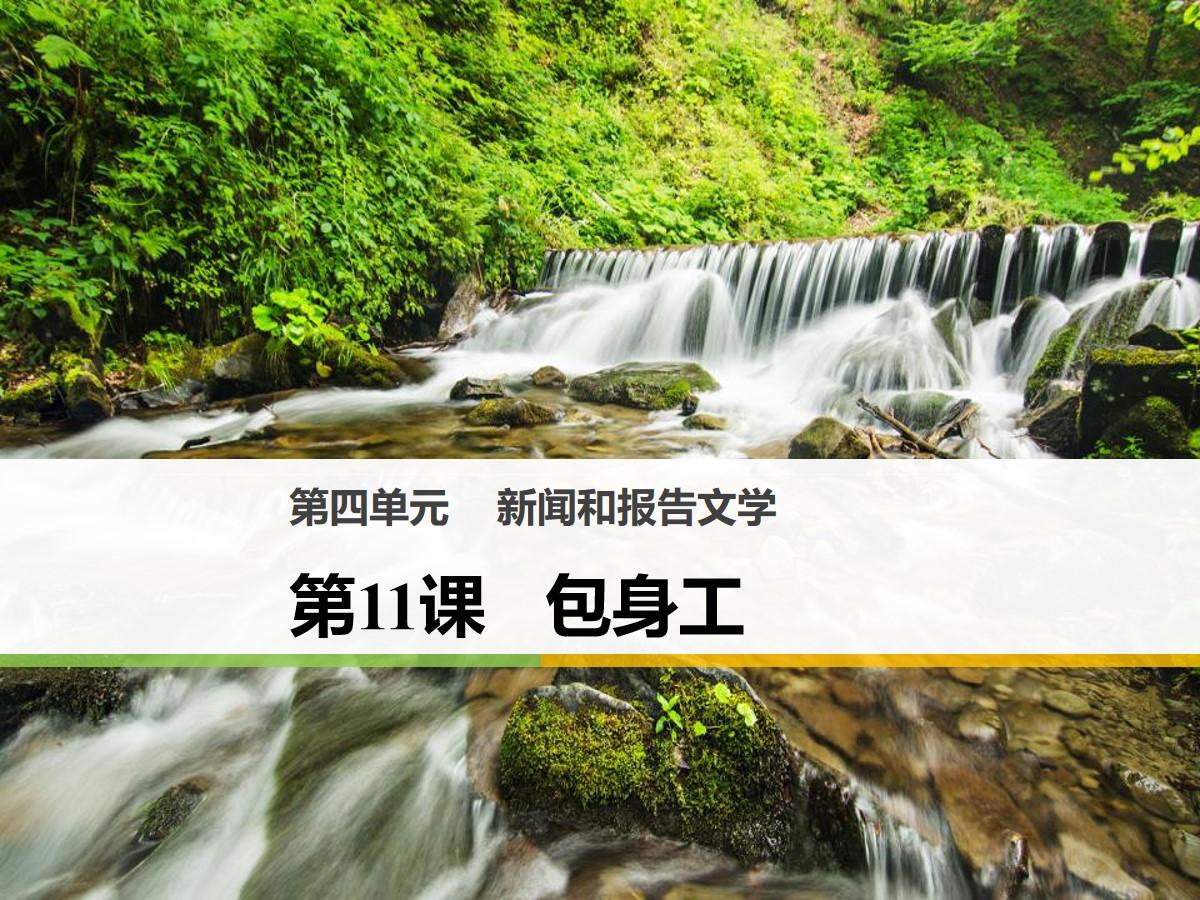 /kejian/yuwen/36069.html