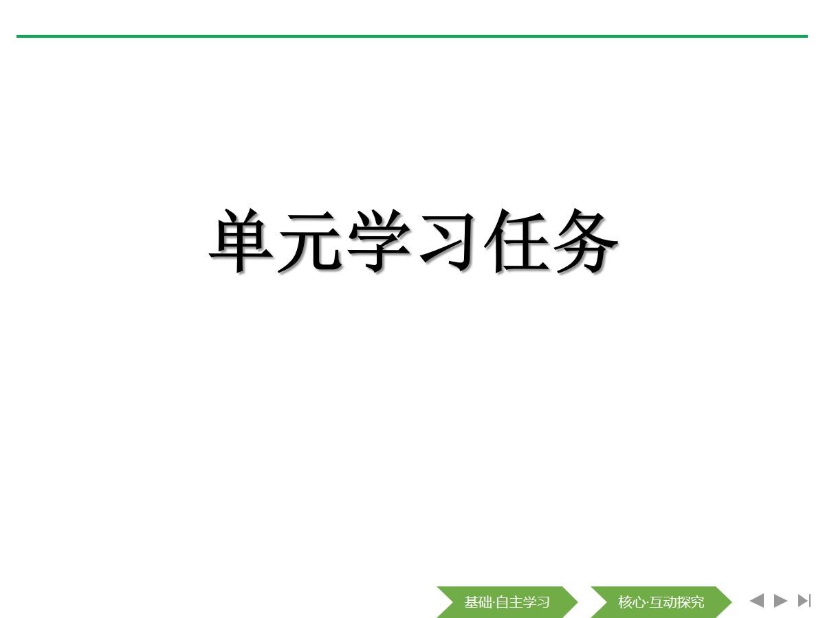 《单元学习任务》(第七单元)PPT