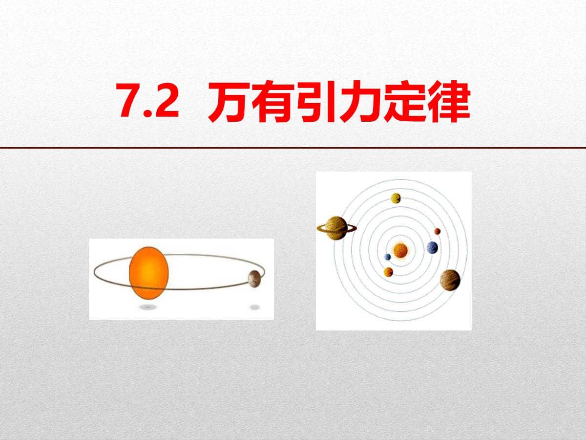 《万有引力定律》万有引力与宇宙航行PPT