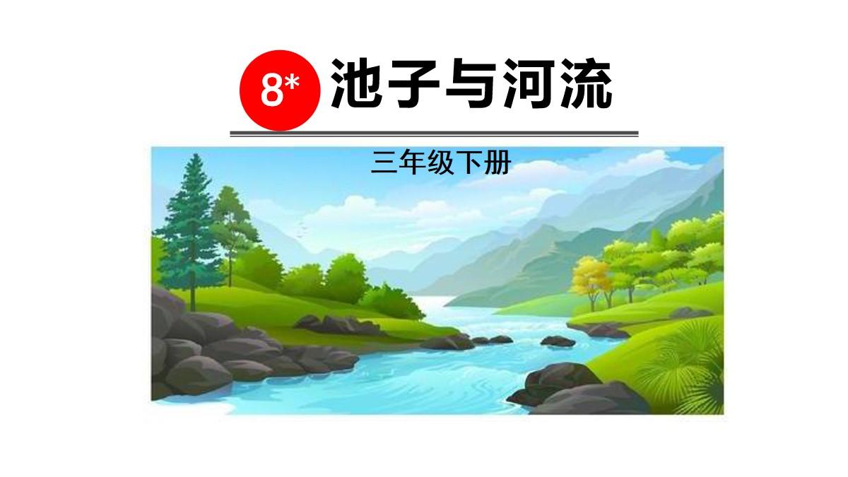 《池子与河流》PPT教学课件