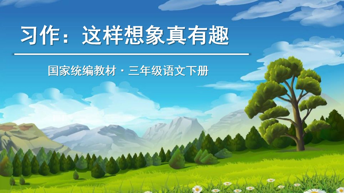/kejian/yuwen/38201.html