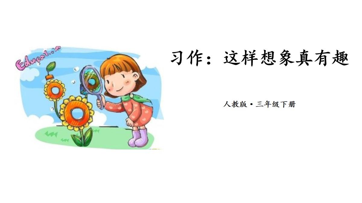 /kejian/yuwen/38202.html