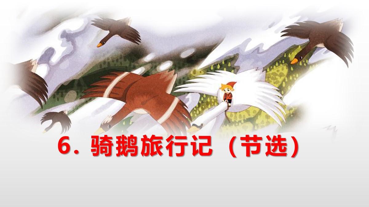《骑鹅旅行记》PPT免费课件