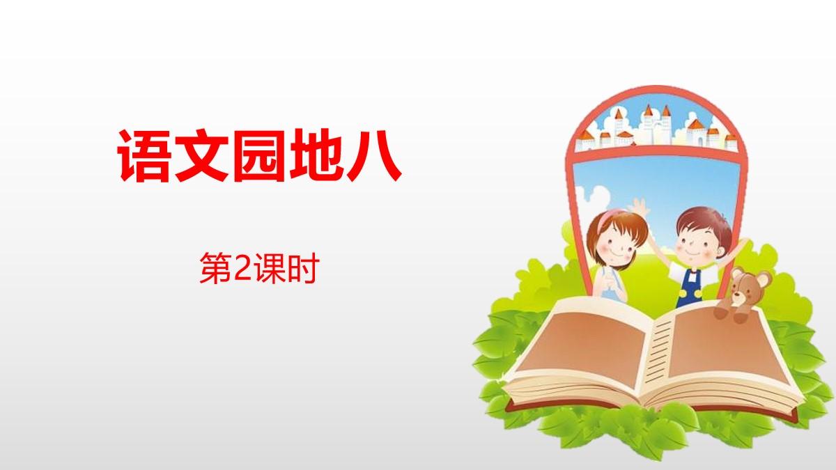 /kejian/yuwen/38404.html
