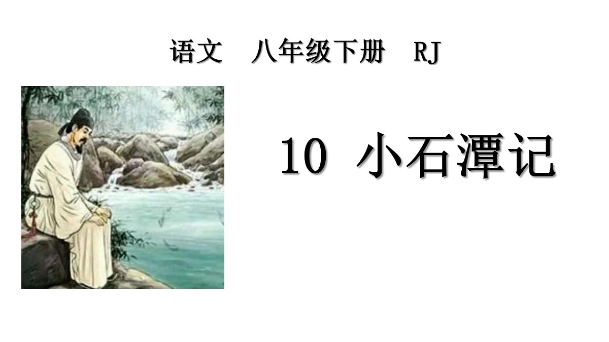 /kejian/yuwen/38478.html