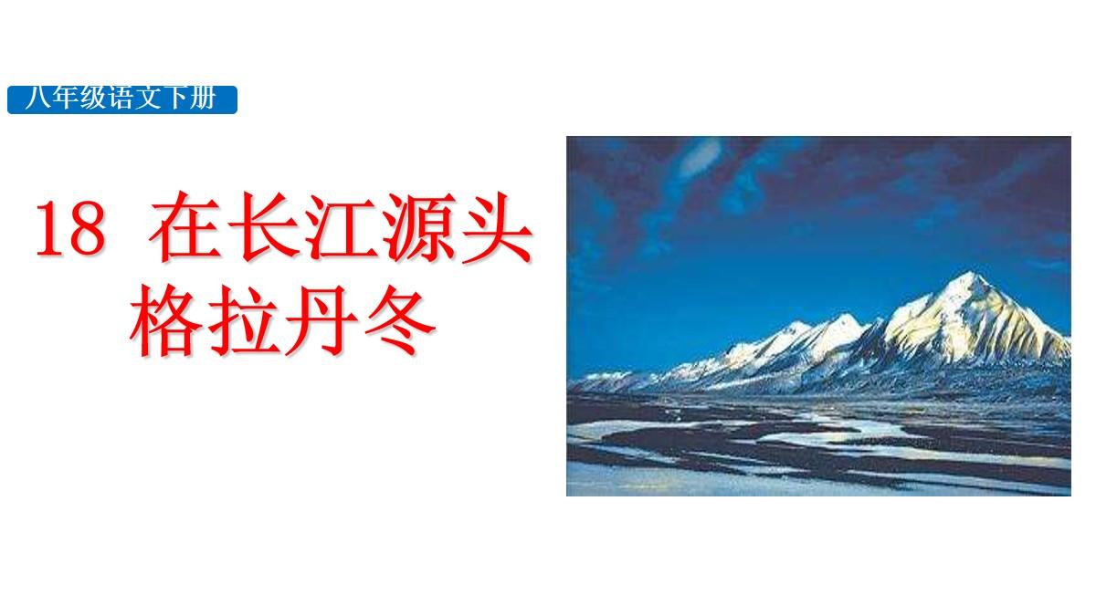 《在长江源头各拉丹冬》PPT课件