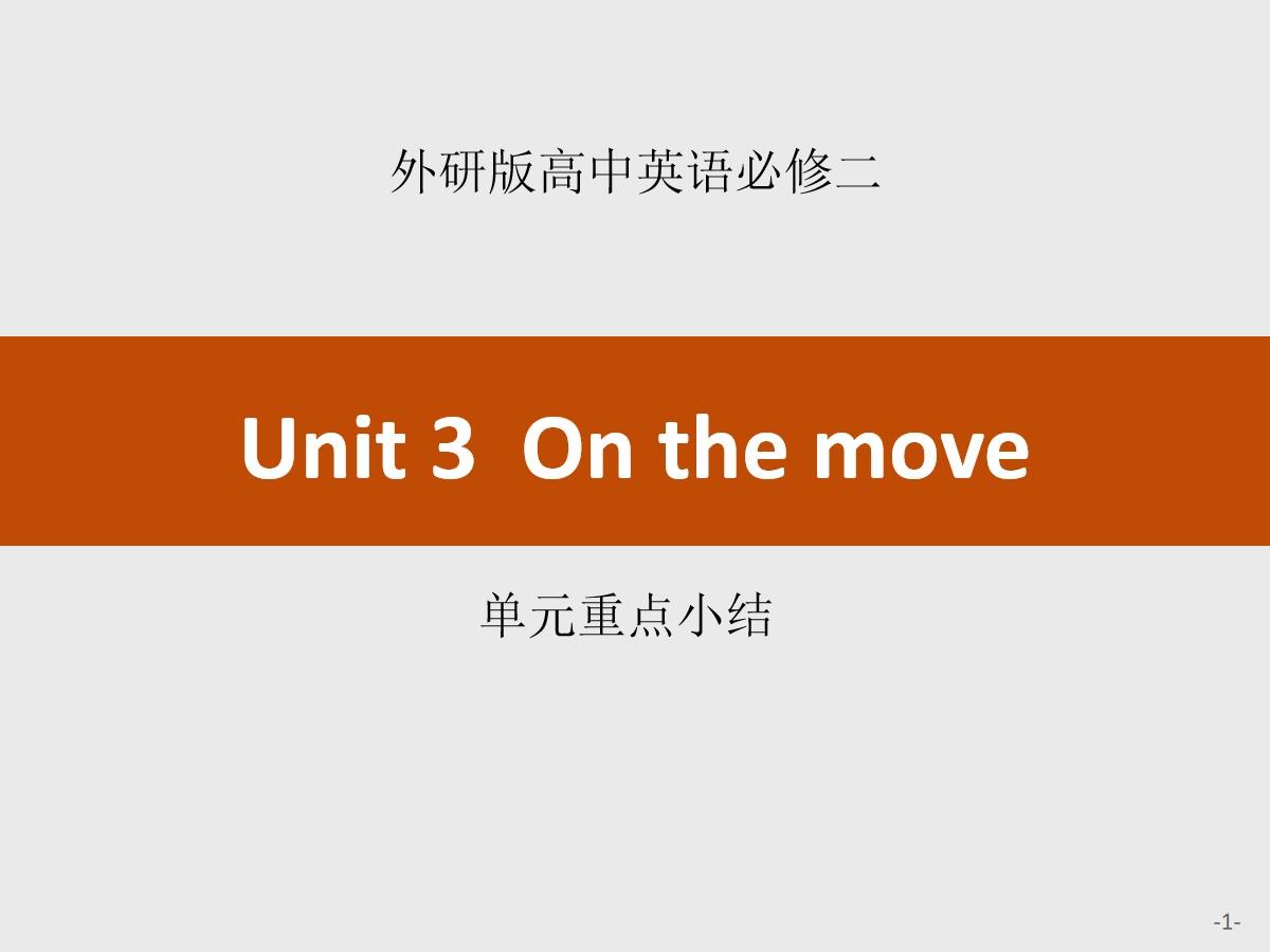 《On the move》单元重点小结PPT