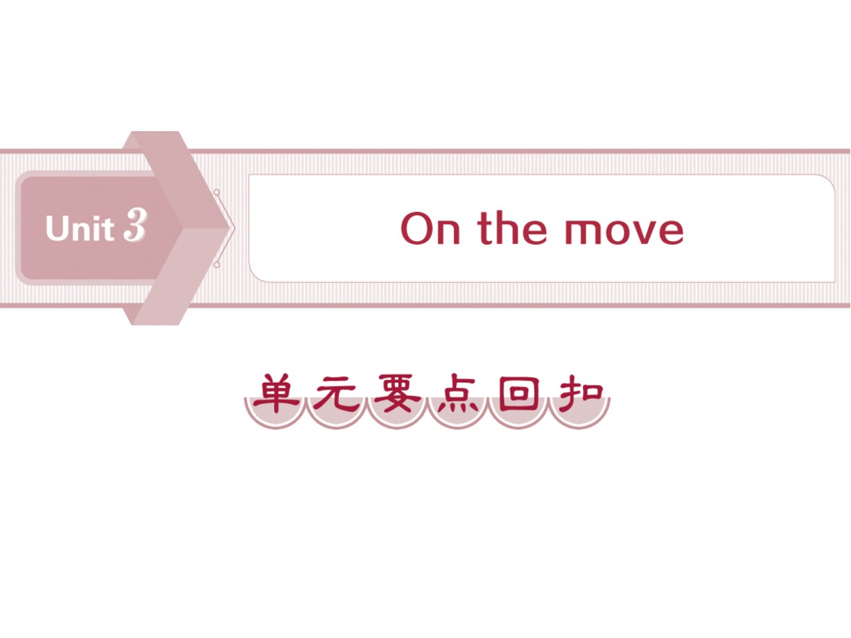 《On the move》单元要点回扣PPT