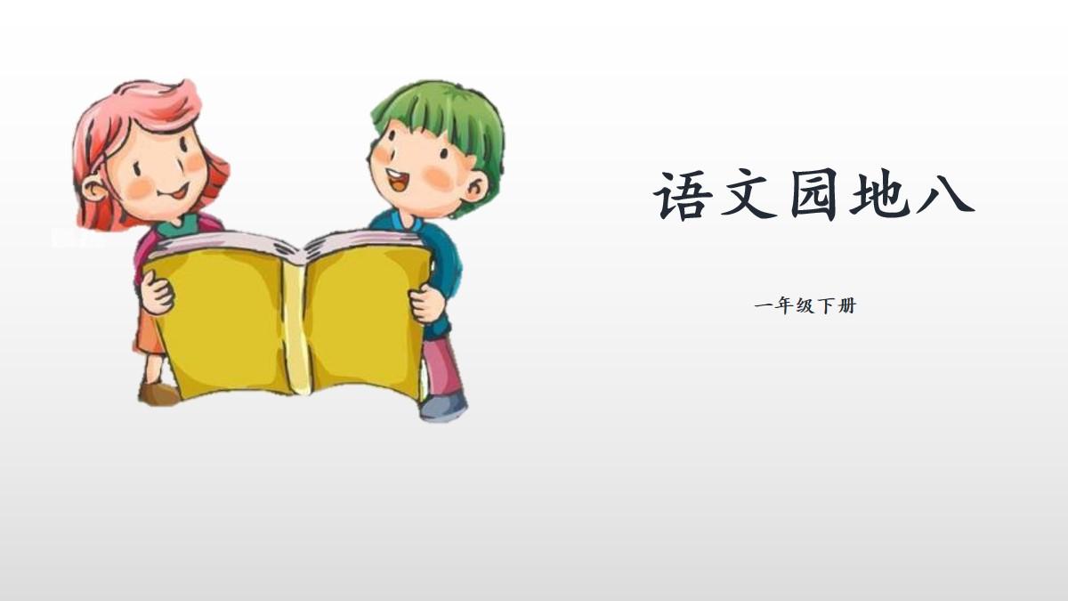 /kejian/yuwen/38886.html
