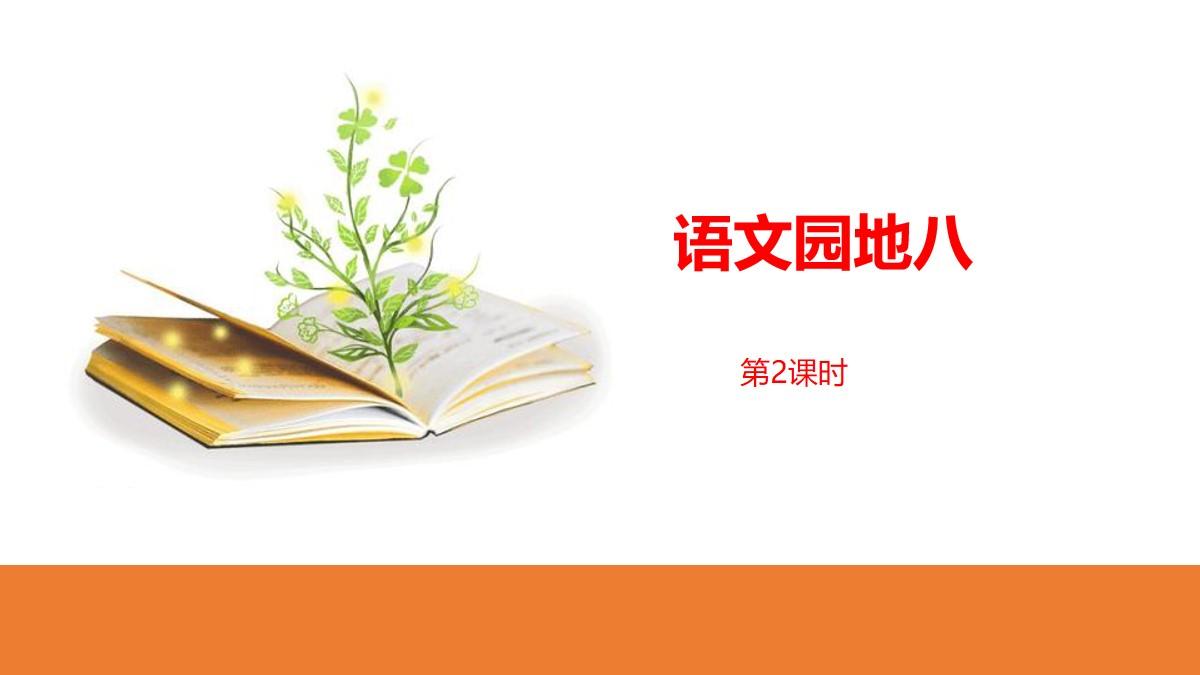 /kejian/yuwen/38889.html