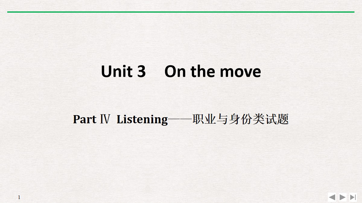 《On the move》Part Ⅳ PPT