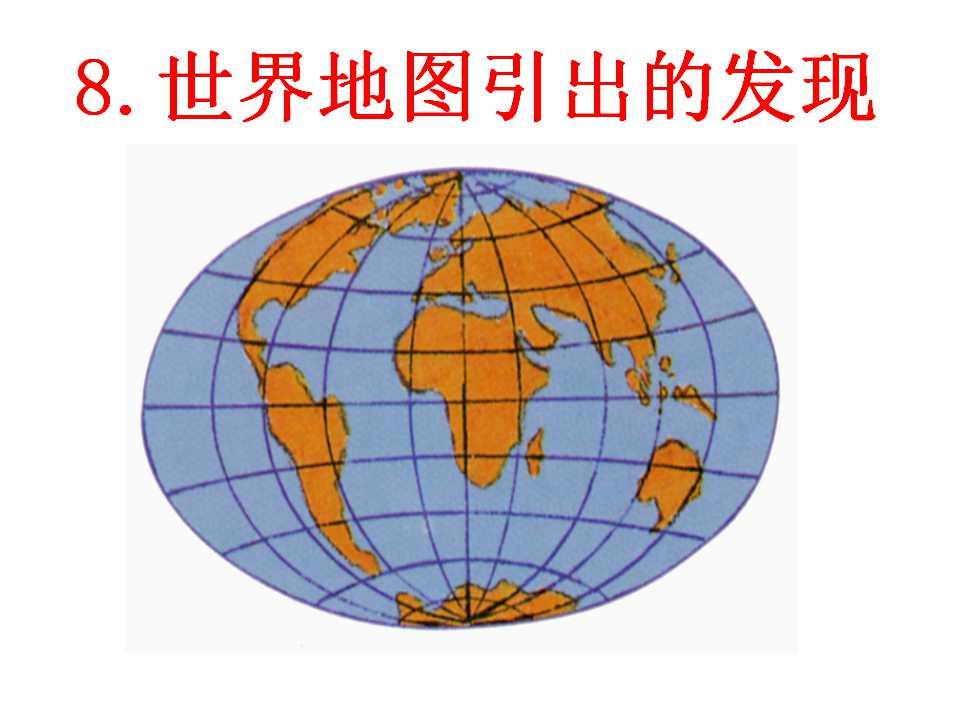 《世界地图引出的发现》PPT教学课件4