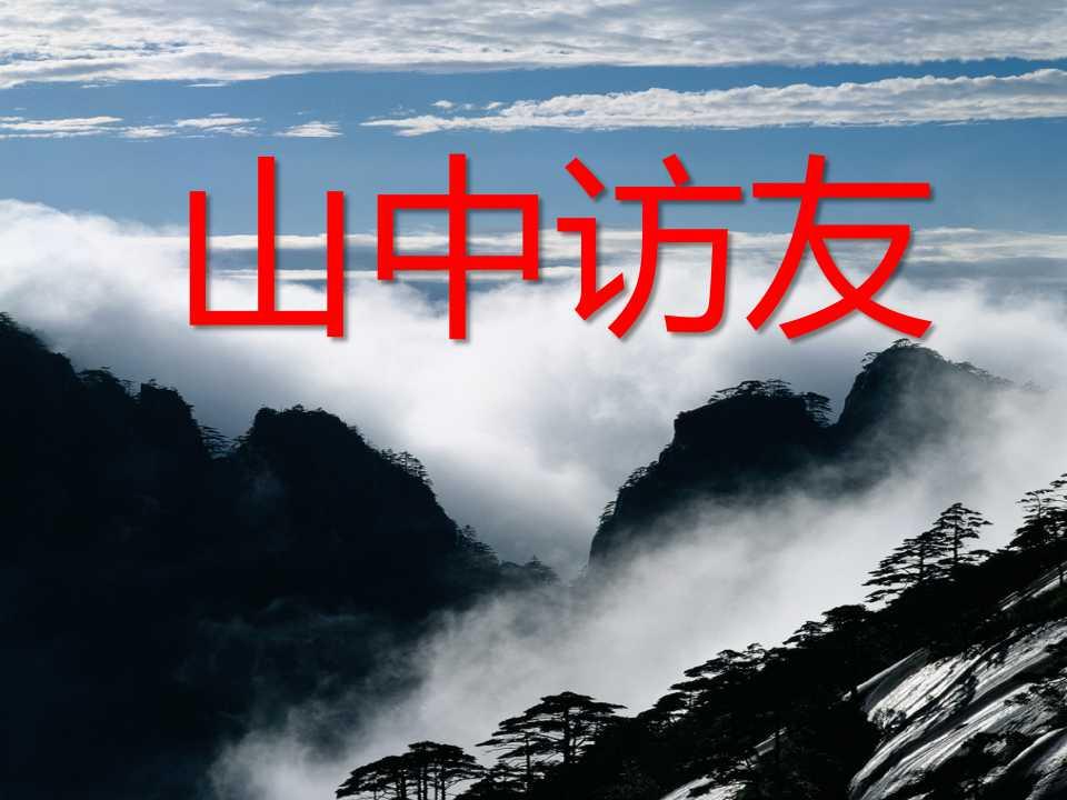 《山中访友》PPT课件3