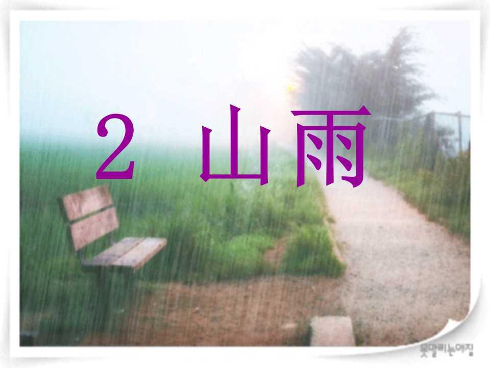 《山雨》PPT课件3