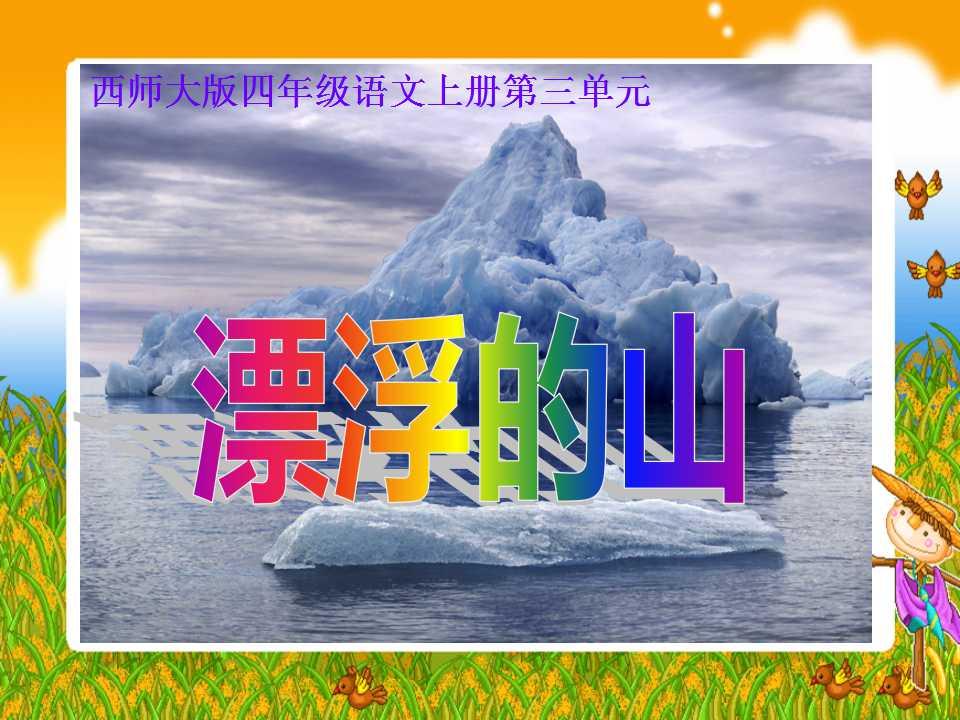 《漂浮的山》PPT课件