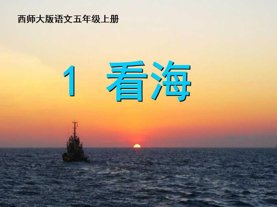 《看海》PPT课件2