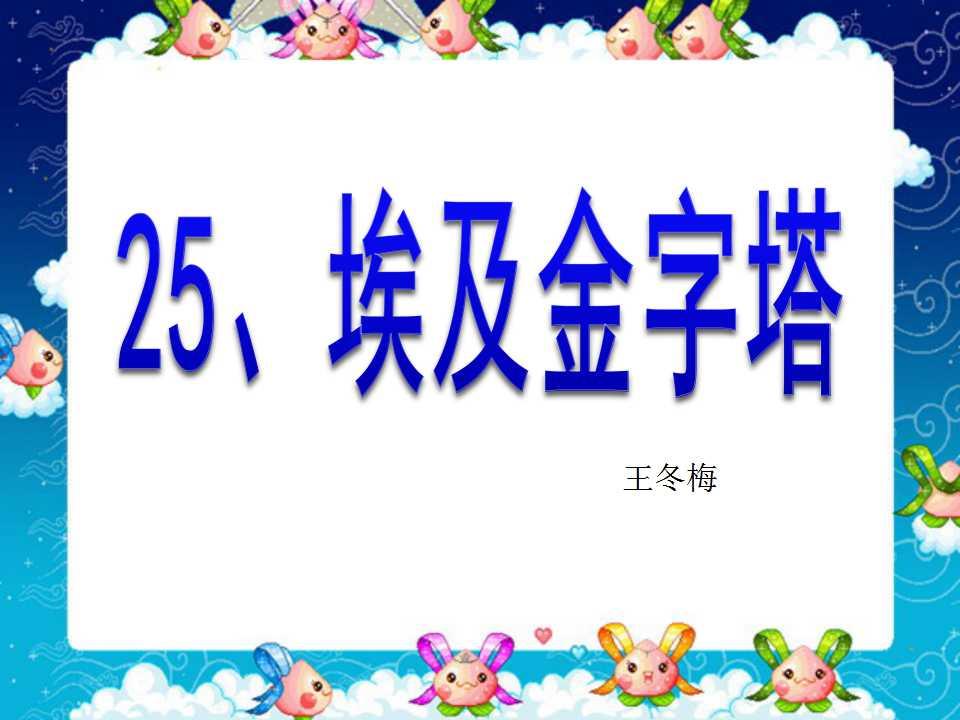 /kejian/yuwen/9706.html