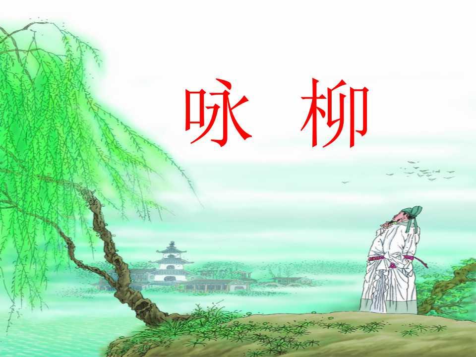 /kejian/yuwen/9928.html
