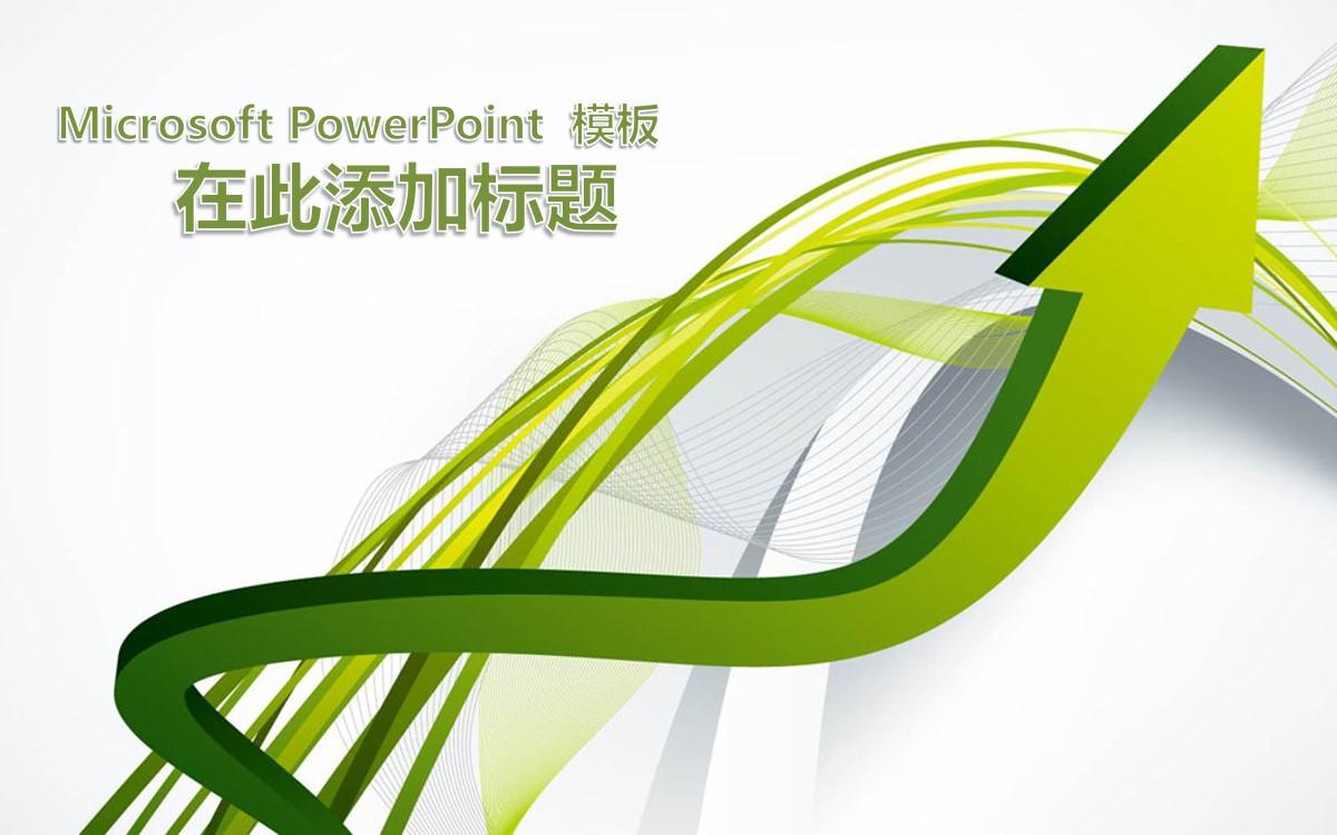 绿色3D箭头背景的商务科技幻灯片模板