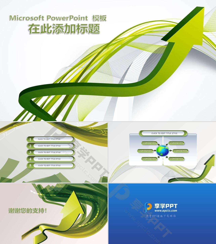 绿色3D箭头背景的商务科技幻灯片模板长图