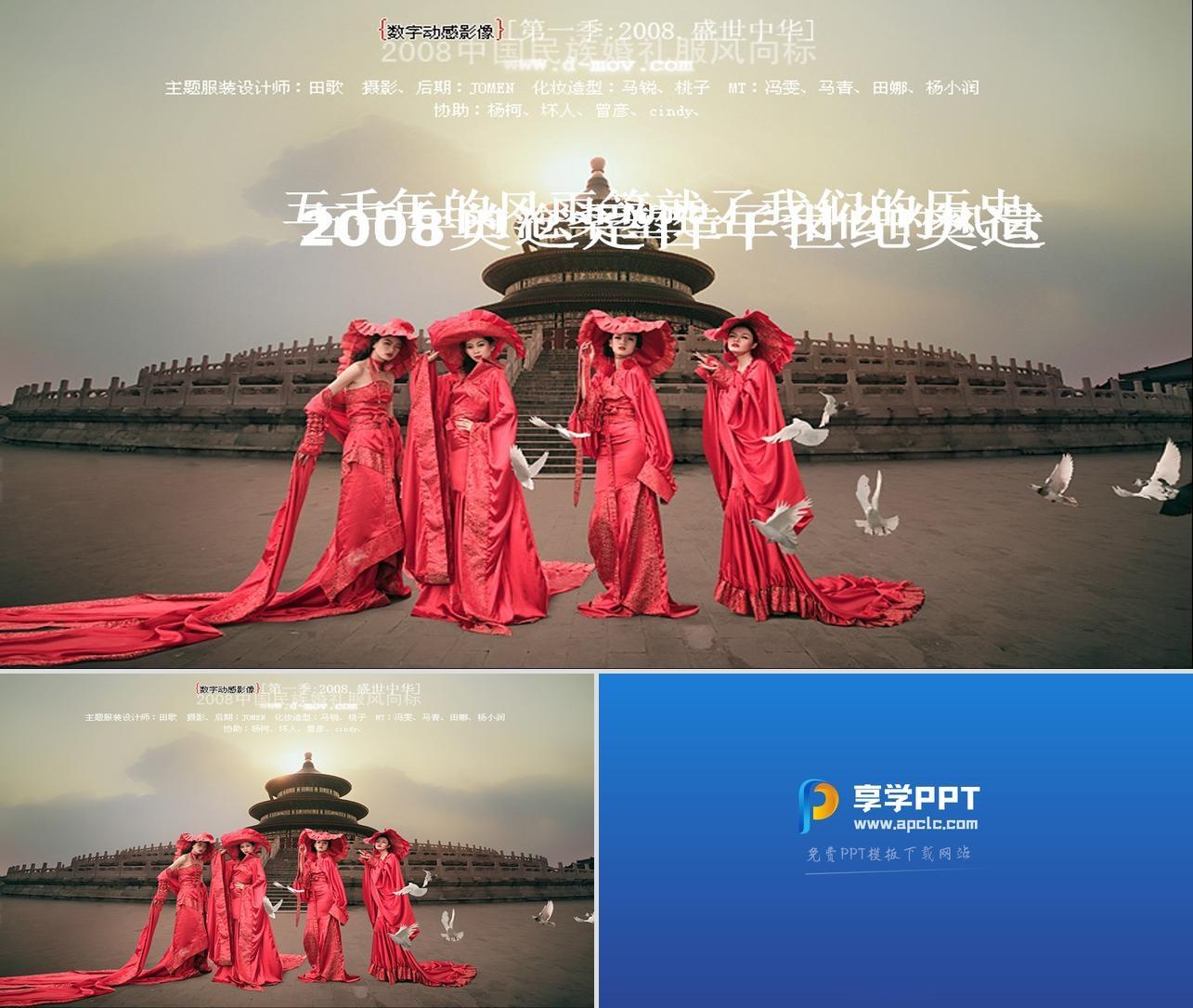 旗袍展示艺术PPT模板长图