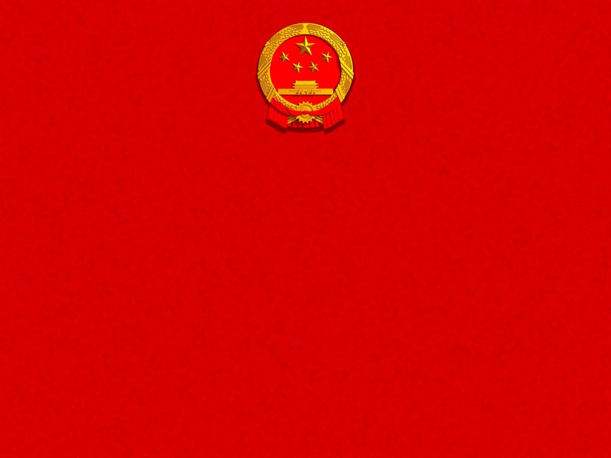 国徽背景七一建党节幻灯片
