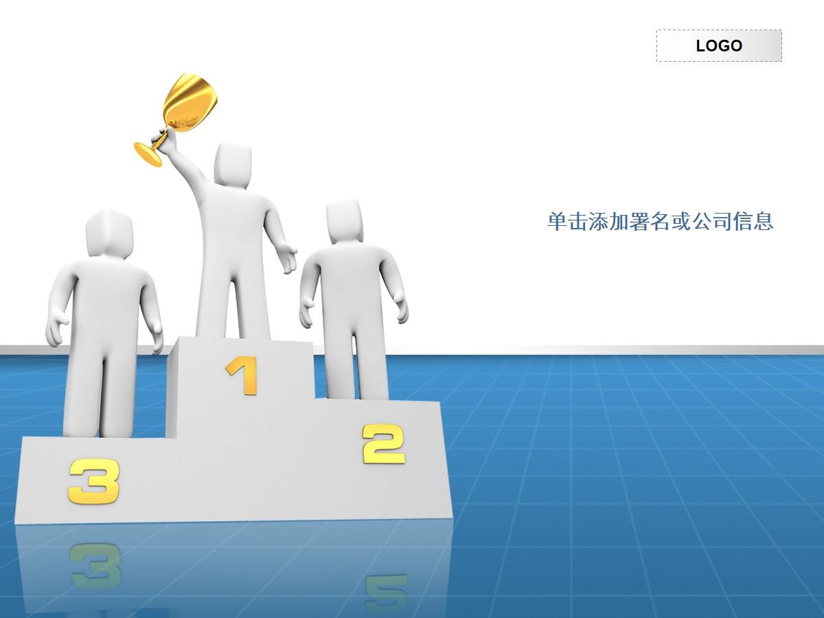 淡雅领奖台背景商务PPT模板