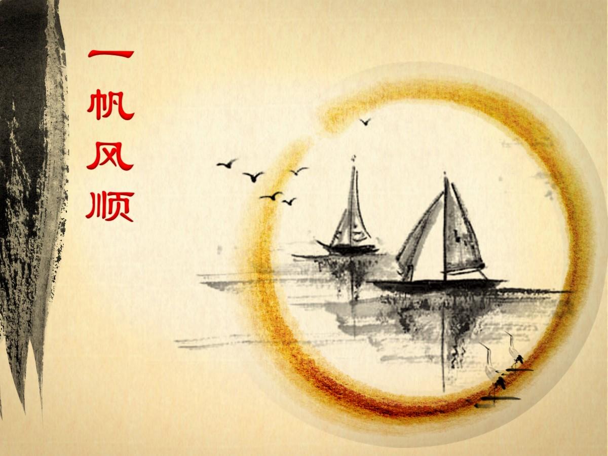 一帆风顺中国风幻灯片模板