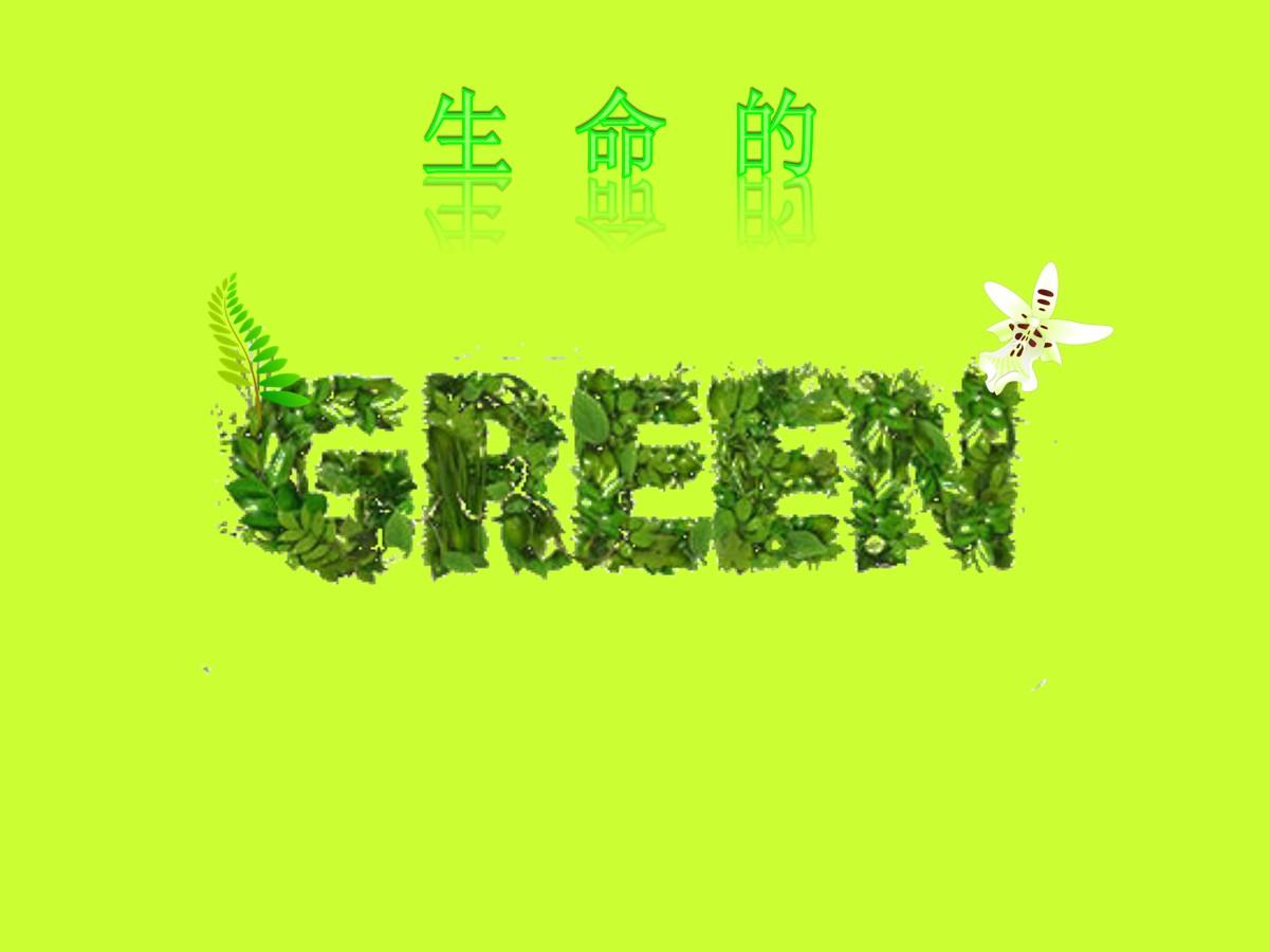 生命的绿感恩行动PPT