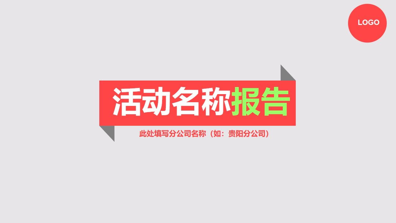 扁平化设计公司活动总结报告PPT模板
