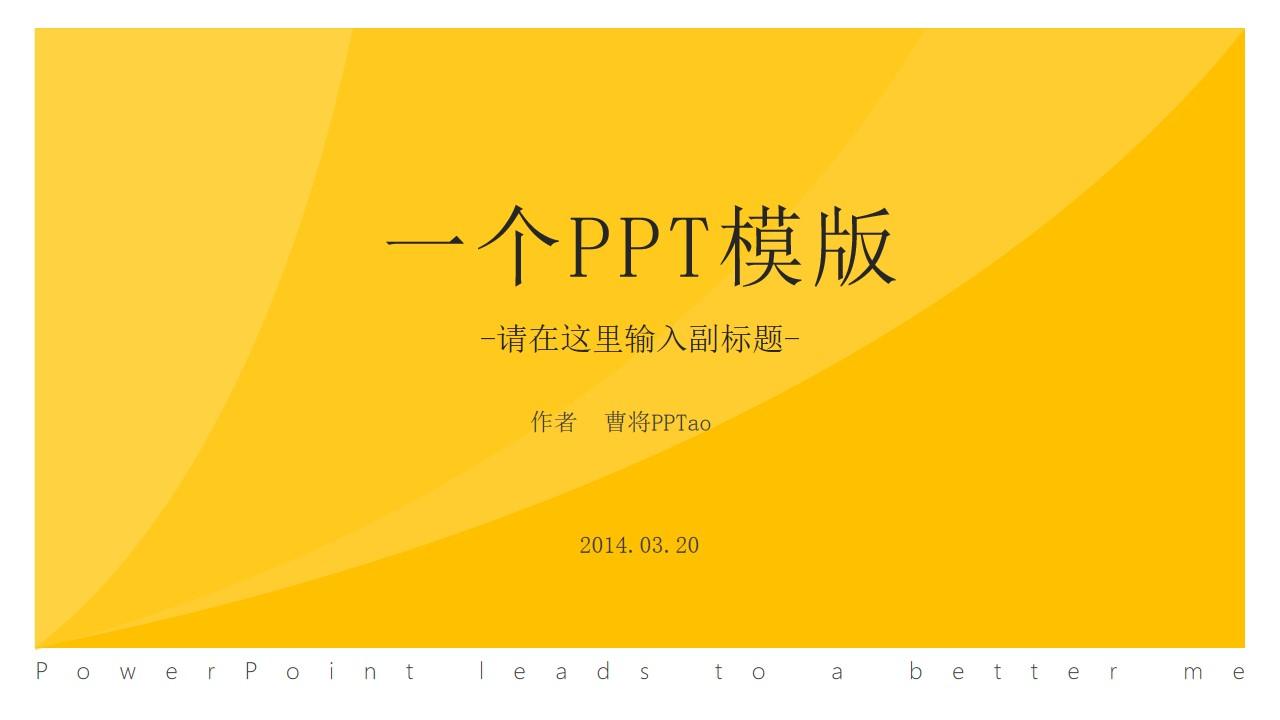 黄色简约宽屏PPT模板