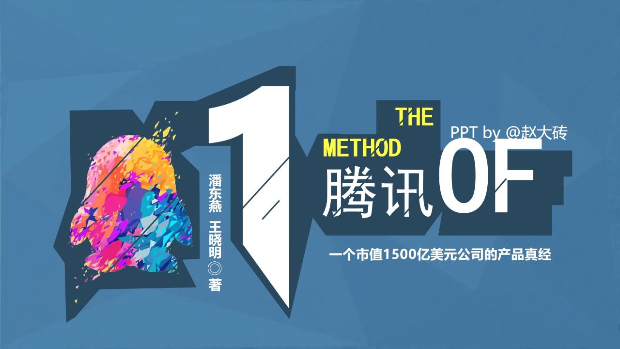 《腾讯方法》产品经理与团队介绍读书笔记PPT模板