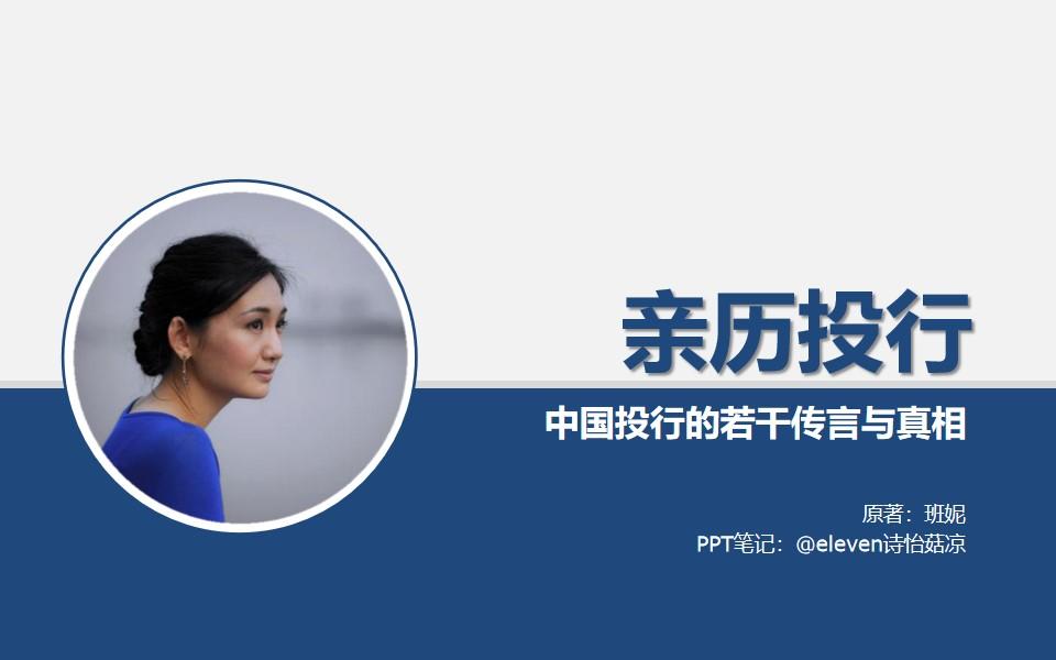 《亲历投行――中国投行的若干传言与真相》PPT读书笔记